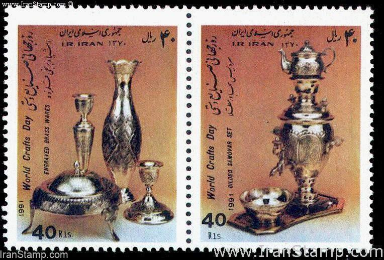 World Handicrafts Day 1991 Iranstamp Com